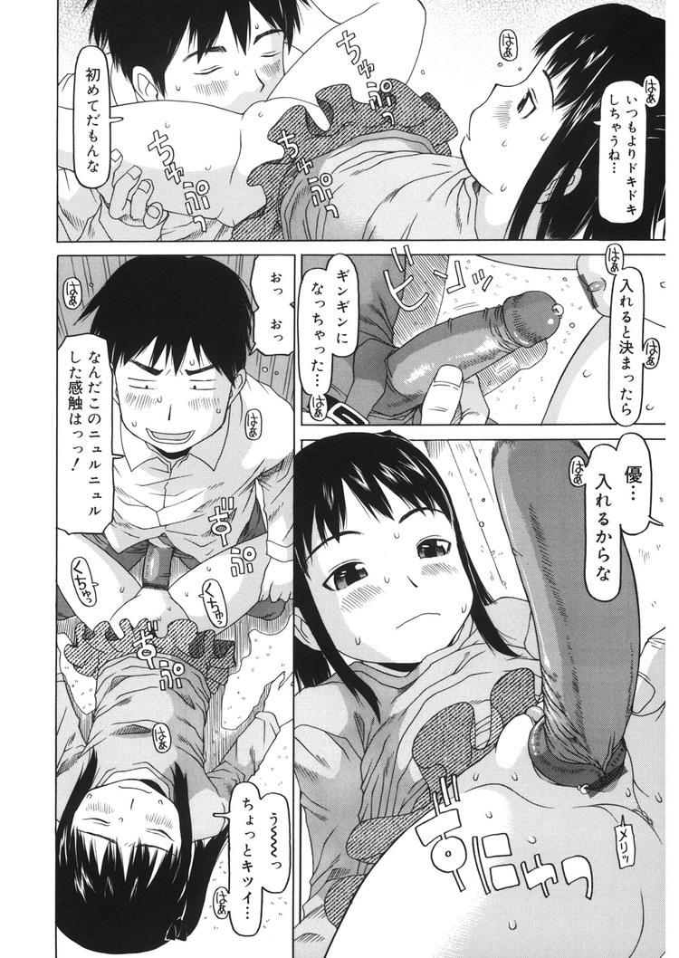 【エロ漫画】本番はしなかったが女子中学生妹とエッチなことをしあう関係の兄妹!ある日AVを見てセックスしたくなってしまったので近親相姦中出しセックスをする!00006