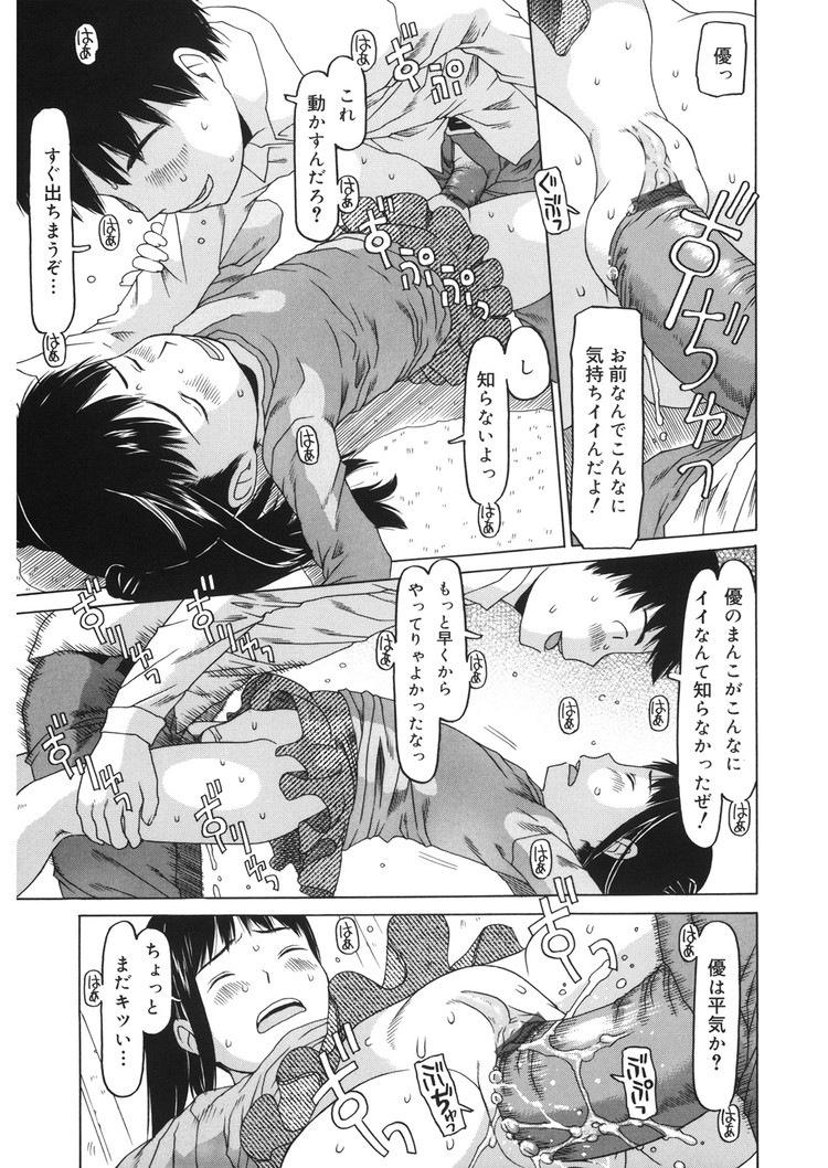 【エロ漫画】本番はしなかったが女子中学生妹とエッチなことをしあう関係の兄妹!ある日AVを見てセックスしたくなってしまったので近親相姦中出しセックスをする!00007