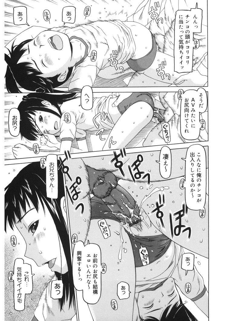 【エロ漫画】本番はしなかったが女子中学生妹とエッチなことをしあう関係の兄妹!ある日AVを見てセックスしたくなってしまったので近親相姦中出しセックスをする!00013