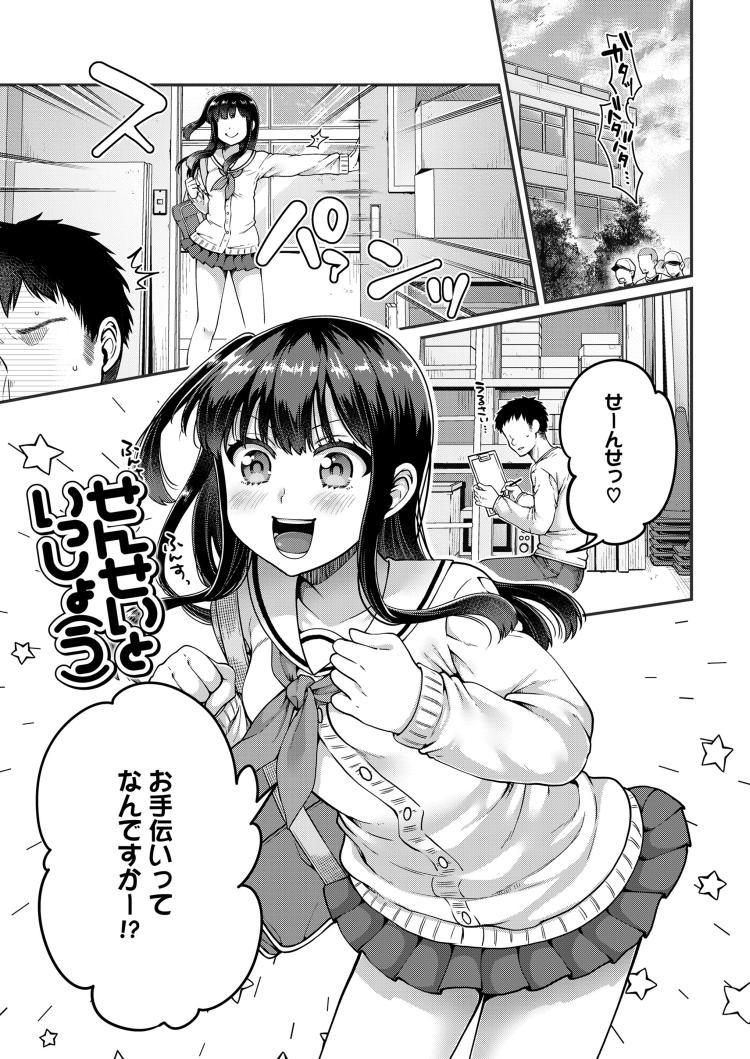 【エロ漫画】女子高生彼女と教師が放課後の体育倉庫で二人きりになり女子高生があまりにセックスしたがるので初めてのセックスで中出し絶頂する!00001