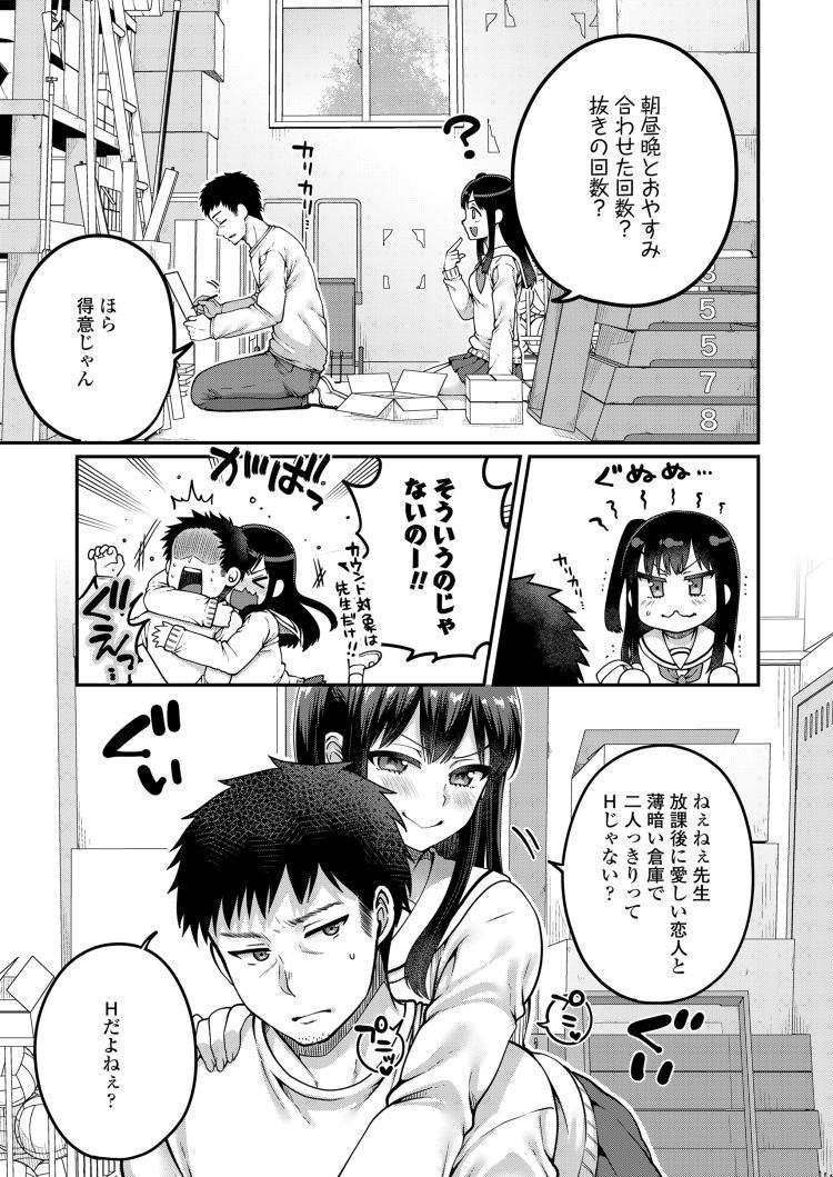 【エロ漫画】女子高生彼女と教師が放課後の体育倉庫で二人きりになり女子高生があまりにセックスしたがるので初めてのセックスで中出し絶頂する!00003