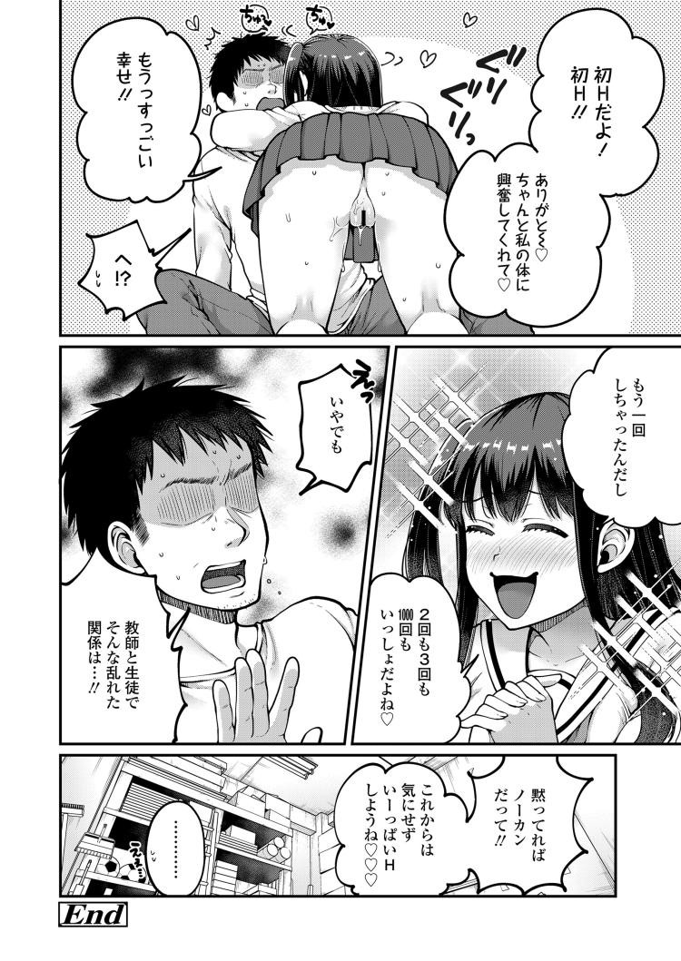 【エロ漫画】女子高生彼女と教師が放課後の体育倉庫で二人きりになり女子高生があまりにセックスしたがるので初めてのセックスで中出し絶頂する!00018