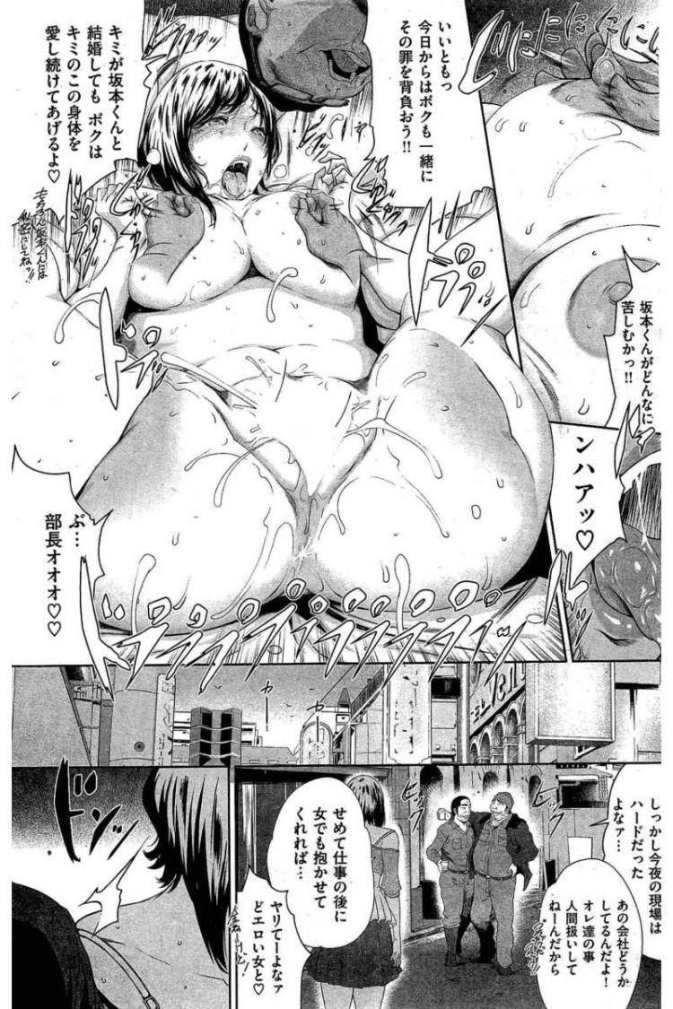 【エロ漫画】彼氏がプロポーズしてくれなくて怒って家を出たら元カレに会って流されてセックスしてそれを彼の上司に見られて脅されてセックスして発情したので通りすがりの男ともセックスする!00013