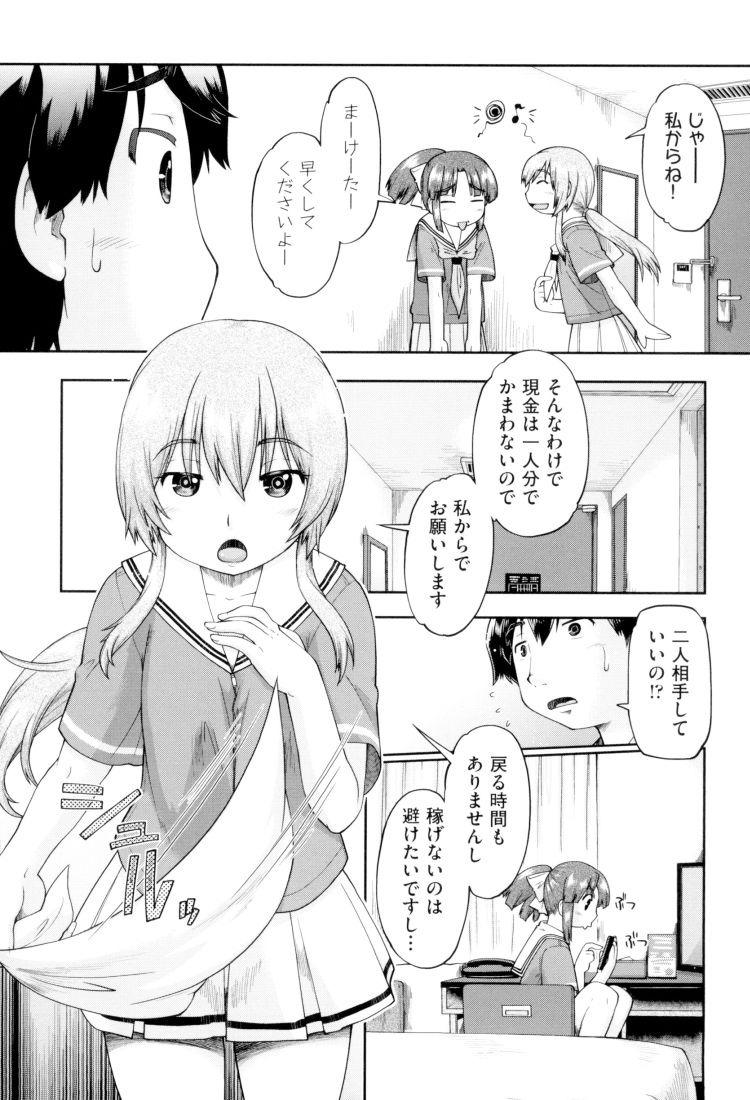 【エロ漫画】女子中学生デリヘルを頼んだら何故か二人来て二人とも帰りたくないと言うので折角なので3Pセックスを愉しむ!00005