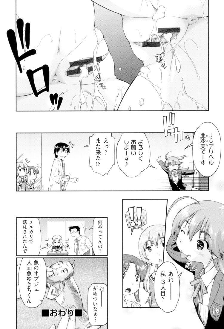 【エロ漫画】女子中学生デリヘルを頼んだら何故か二人来て二人とも帰りたくないと言うので折角なので3Pセックスを愉しむ!00024
