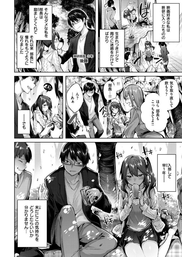 【エロ漫画】映画研究部の女子大生が憧れの先輩とお花見をすることになって緊張して飲みすぎてしまい酔った勢いでフェラして桜の木の下で青姦セックスする!00002