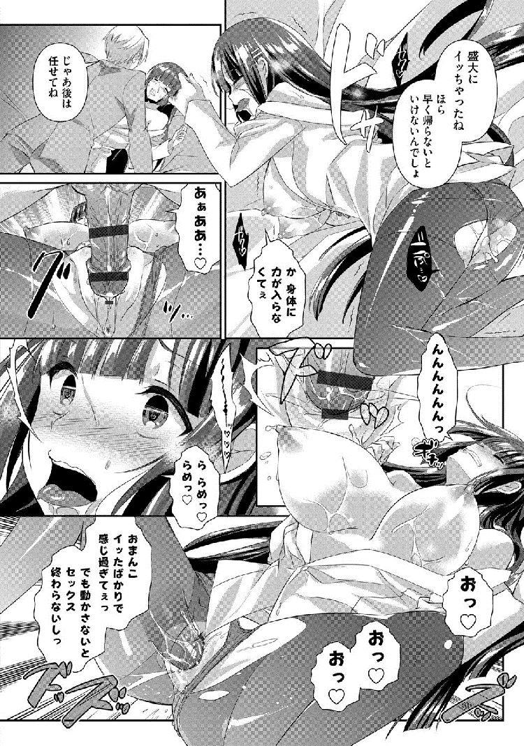 【エロ漫画】新婚奥さんが同じ会社で働く美人OL!しかし夫の知らないところで部長と不倫セックスして中出し絶頂させられて快楽堕ちしていく!00018
