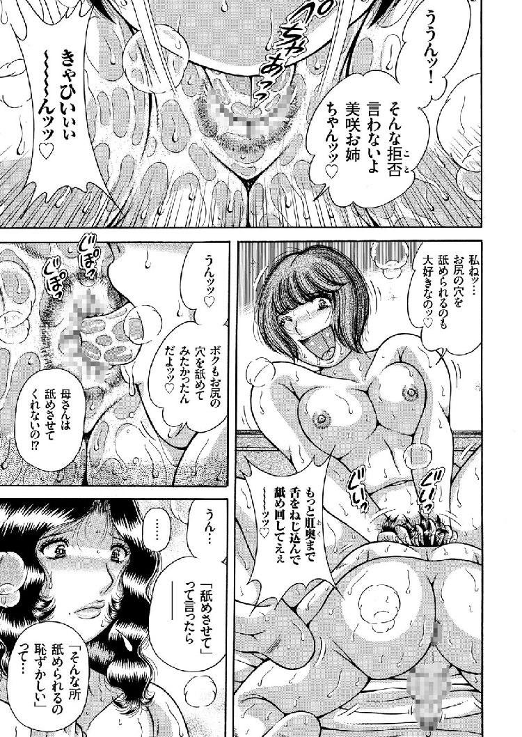 【エロ漫画】ムッチリ人妻がお隣の息子とセックスしていたら娘にバレてしまい娘も交ざって3Pセックスをする!アナルにちんぽ挿入されてスカトロ絶頂!00013