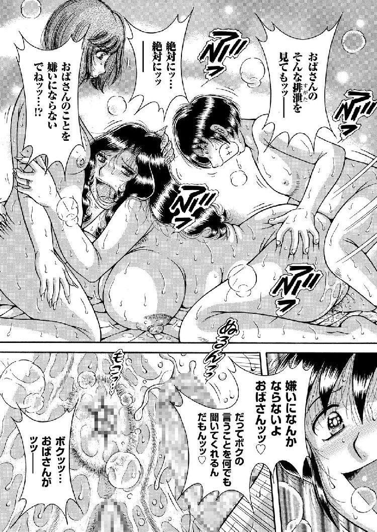 【エロ漫画】ムッチリ人妻がお隣の息子とセックスしていたら娘にバレてしまい娘も交ざって3Pセックスをする!アナルにちんぽ挿入されてスカトロ絶頂!00022