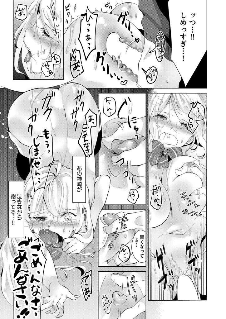 巨乳ビッチ女子高生にこき使われる男子が仕返しに催眠術をかけておっぱいやまんこを堪能する!催眠が解けた後も止められず中出しセックスで泣くほど気持ちよくさせる!00019