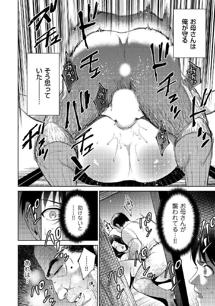 【エロ漫画】父親が死んで落ち込む息子が見たものは母親が近所のおじさんとセックスしている場面!やけになって母親を襲うと受け入れてくれて禁断の関係が始まる!00004