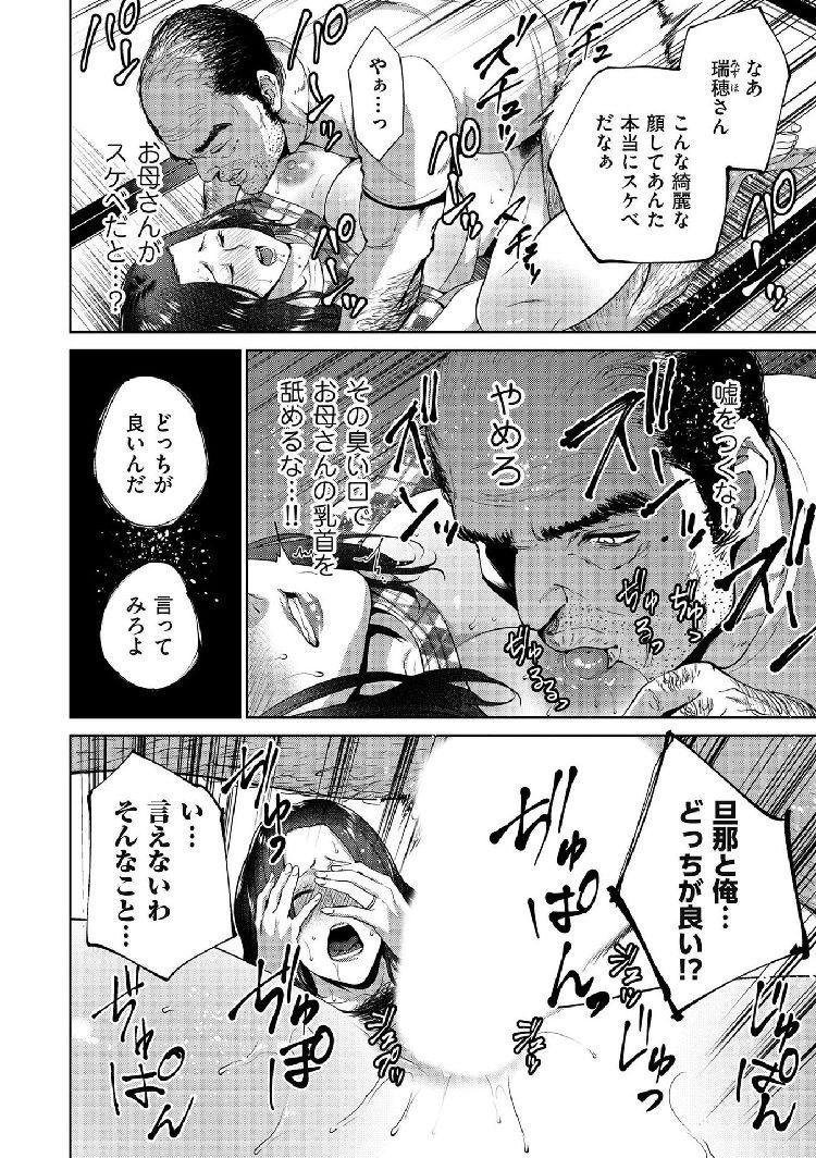 【エロ漫画】父親が死んで落ち込む息子が見たものは母親が近所のおじさんとセックスしている場面!やけになって母親を襲うと受け入れてくれて禁断の関係が始まる!00006