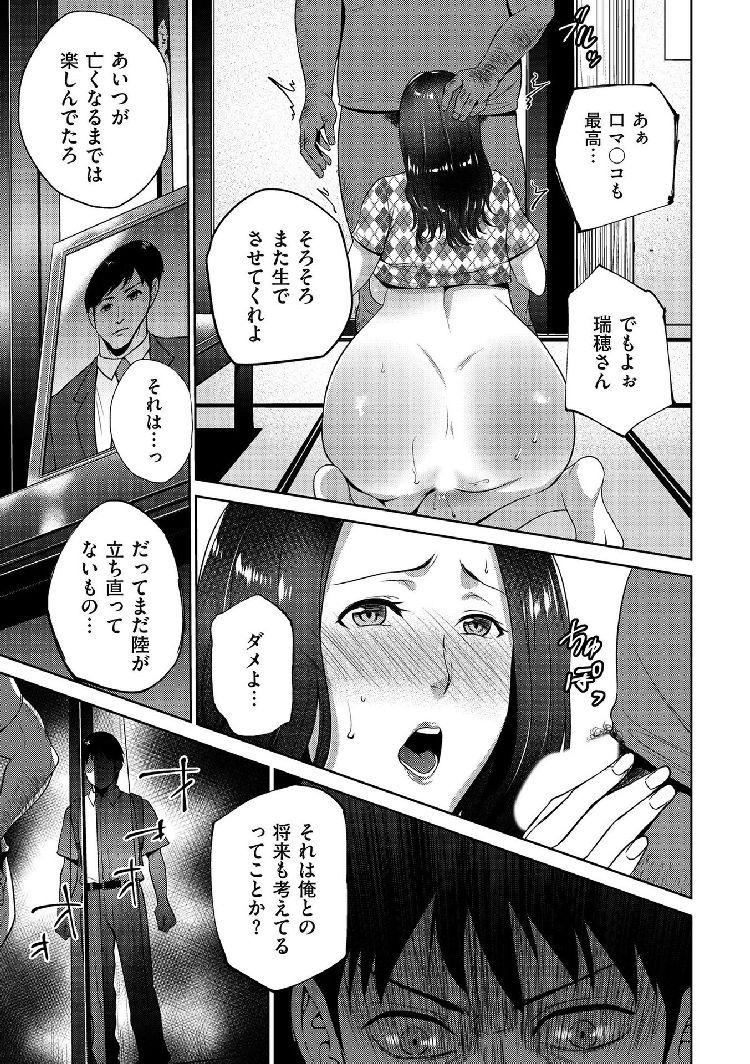 【エロ漫画】父親が死んで落ち込む息子が見たものは母親が近所のおじさんとセックスしている場面!やけになって母親を襲うと受け入れてくれて禁断の関係が始まる!00011