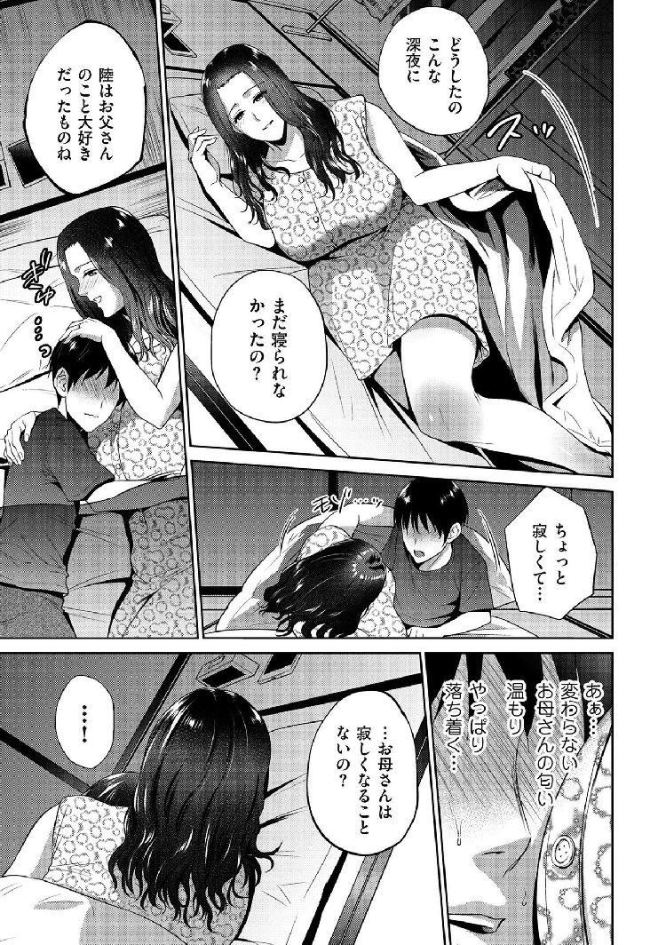 【エロ漫画】父親が死んで落ち込む息子が見たものは母親が近所のおじさんとセックスしている場面!やけになって母親を襲うと受け入れてくれて禁断の関係が始まる!00013