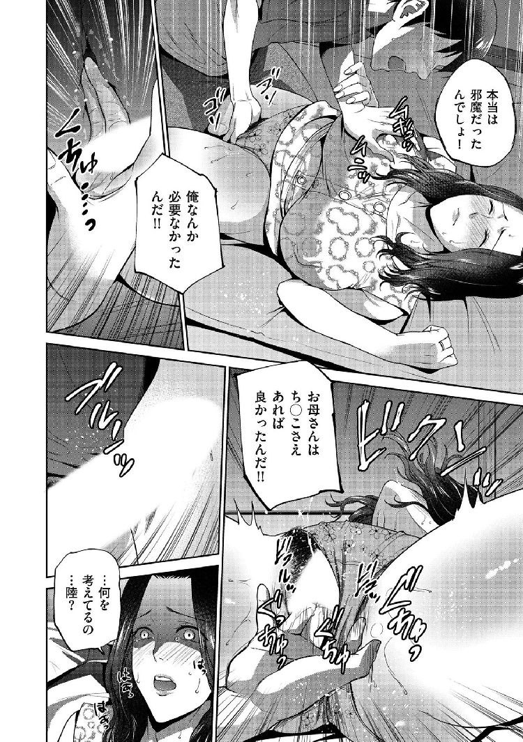 【エロ漫画】父親が死んで落ち込む息子が見たものは母親が近所のおじさんとセックスしている場面!やけになって母親を襲うと受け入れてくれて禁断の関係が始まる!00016