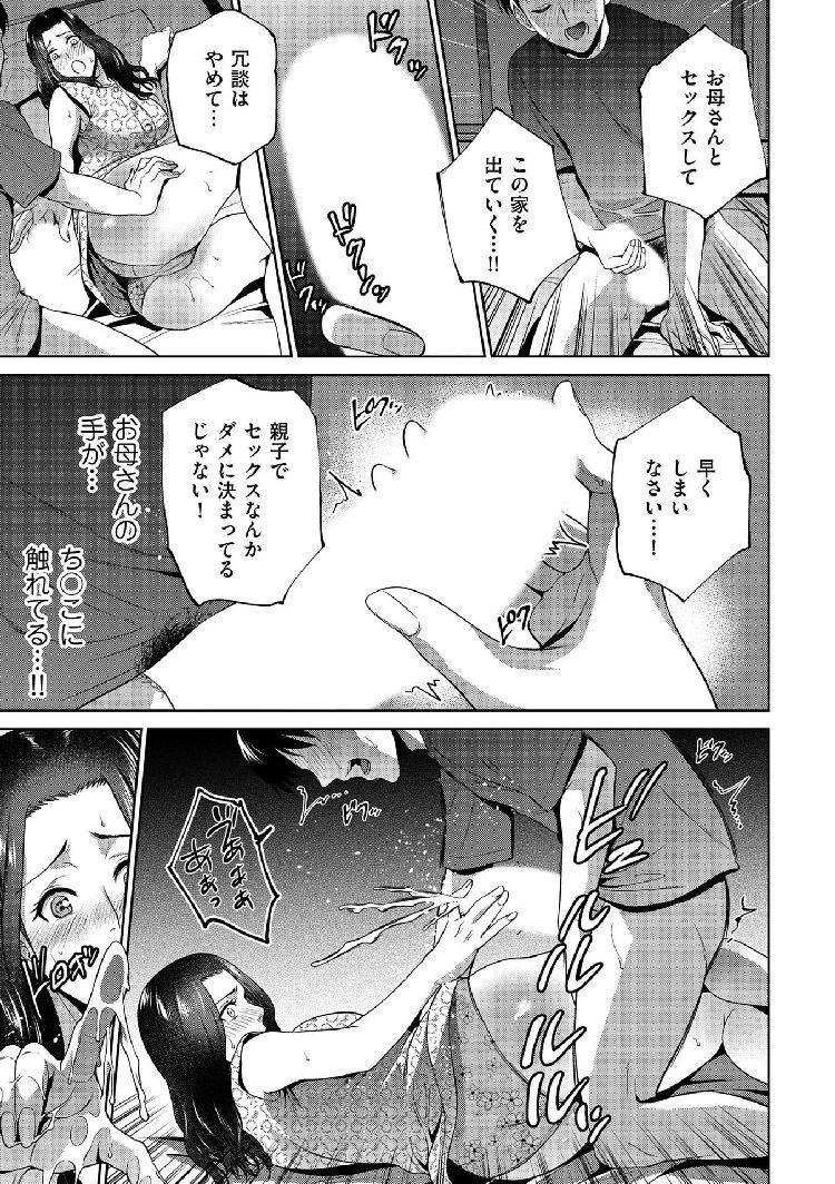 【エロ漫画】父親が死んで落ち込む息子が見たものは母親が近所のおじさんとセックスしている場面!やけになって母親を襲うと受け入れてくれて禁断の関係が始まる!00017