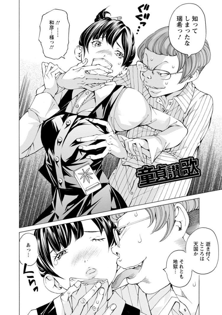 【エロ漫画】童貞おぼっちゃまがメイドのアナルに媚薬注入してからアナルプラグを挿入!快楽に溺れるメイドにとどめで薬を飲ませてバイブでレイプする!00002