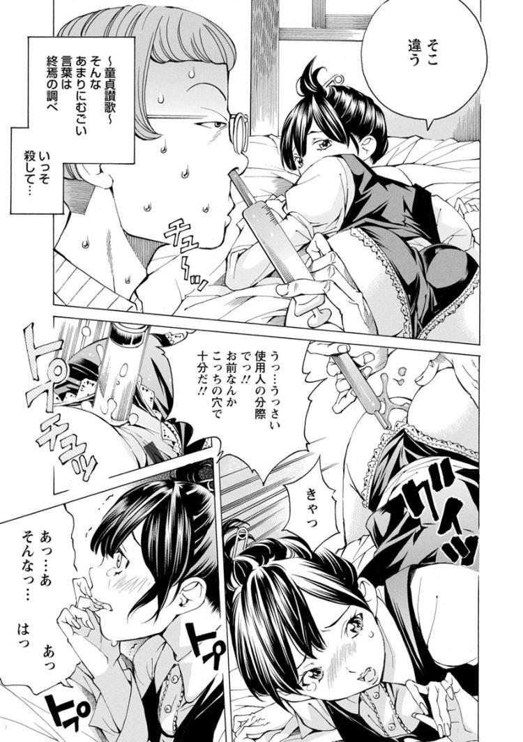 【エロ漫画】童貞おぼっちゃまがメイドのアナルに媚薬注入してからアナルプラグを挿入!快楽に溺れるメイドにとどめで薬を飲ませてバイブでレイプする!00007