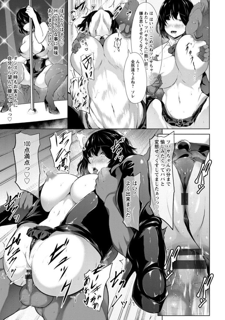 【エロ漫画】巨乳アイドルの裏の姿はエロダンスを踊りながらちんぽを貪るセックス狂い!後をつけてきたメンバーも仲間にしてペニバンでレズセックスして快楽堕ちさせる!00011