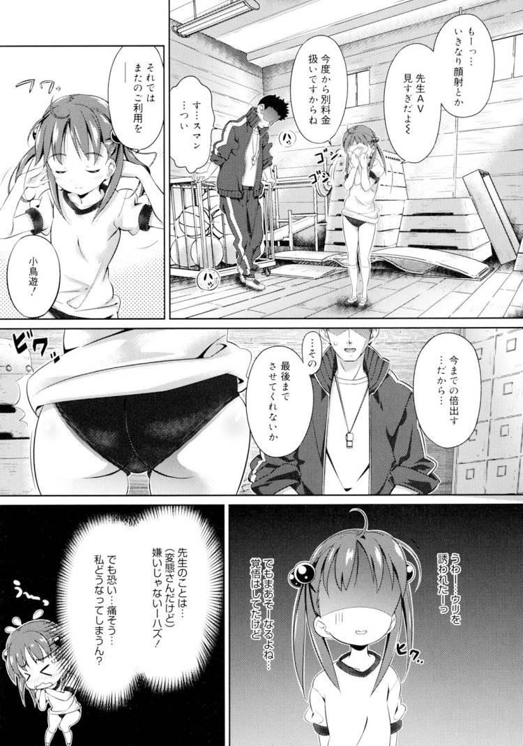【エロ漫画】島の女子小学生生徒にお金を払ってフェラしてもらう変態教師!倍払うからとお願いして初めてのセックスでトイレでおもらししながら絶頂する!00007