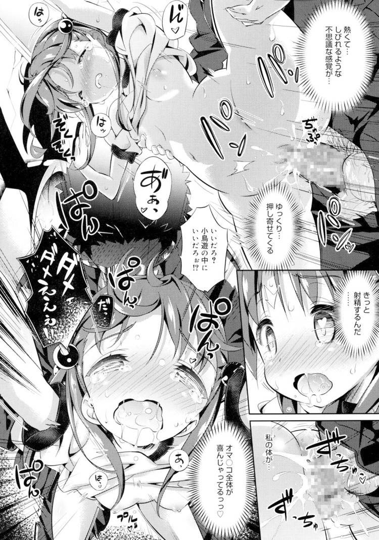 【エロ漫画】島の女子小学生生徒にお金を払ってフェラしてもらう変態教師!倍払うからとお願いして初めてのセックスでトイレでおもらししながら絶頂する!00018