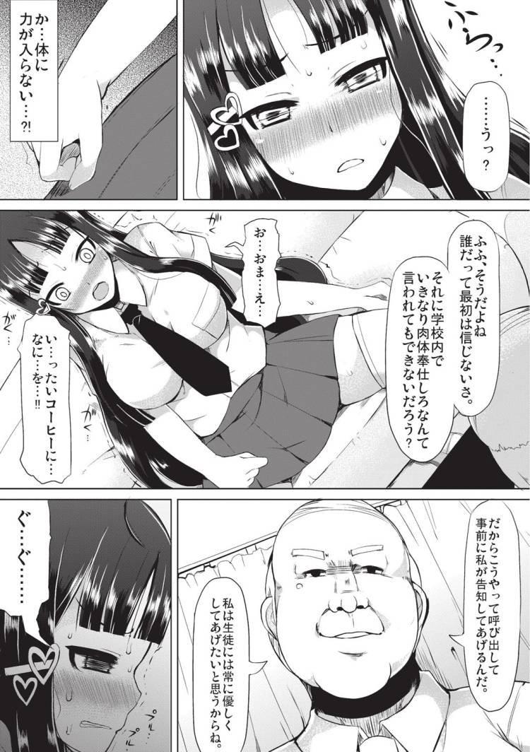 【エロ漫画】巨乳女子高生が校長に肉体奉仕委員に任命されて男達に奉仕することに!乳首もクリトリスも巨大化され薬を打たれて処女喪失セックスで快楽堕ちして壊れてしまう!00005
