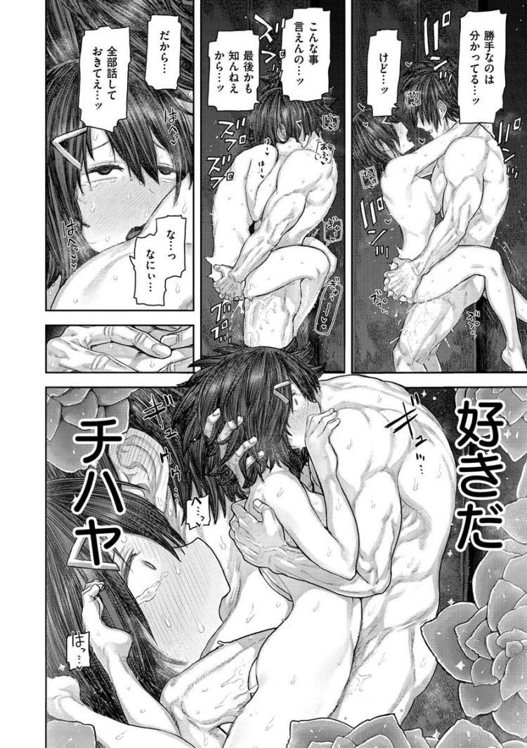 【エロ漫画】陸上部女子高生ライバルのことを考えながら体育倉庫でオナニーしていたらその娘に見られてしまい陸上に集中してくれるならとセックスして性欲発散させてくれる!00016