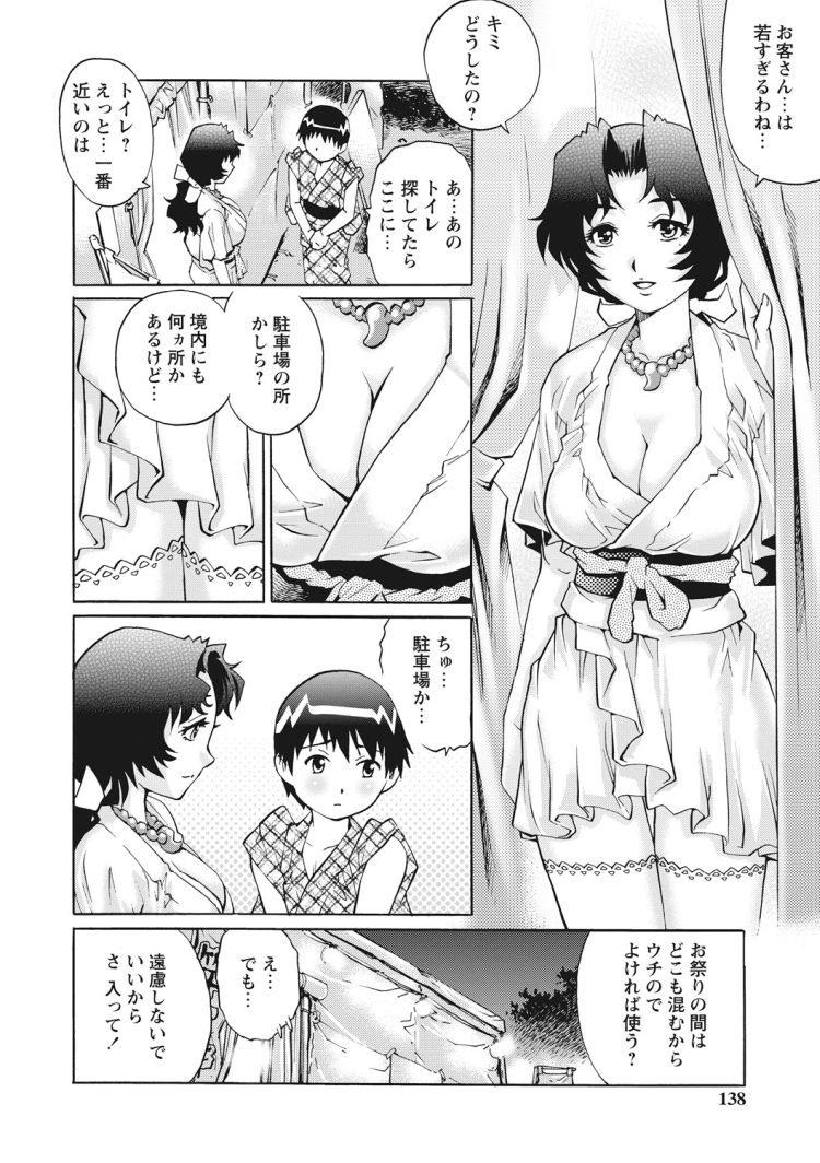 【エロ漫画】お祭りでショタがトイレを探していたらエッチなお店に入ってしまいそこに居たお姉さんがおしっこするの手伝ってくれてから童貞卒業セックスまでしてくれる!00004