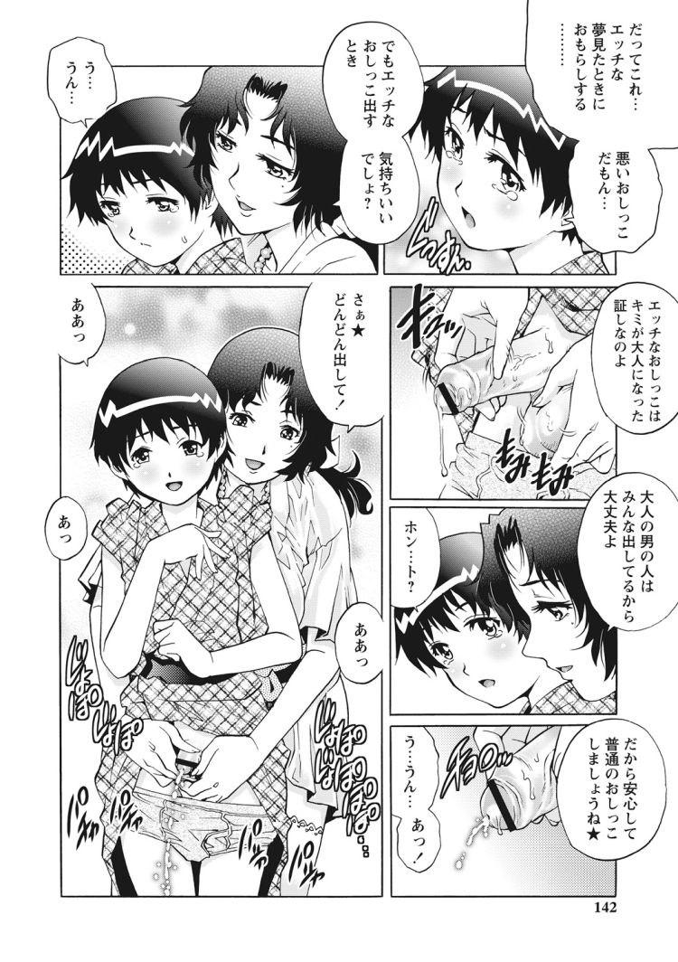 【エロ漫画】お祭りでショタがトイレを探していたらエッチなお店に入ってしまいそこに居たお姉さんがおしっこするの手伝ってくれてから童貞卒業セックスまでしてくれる!00008