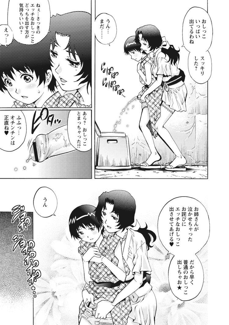 【エロ漫画】お祭りでショタがトイレを探していたらエッチなお店に入ってしまいそこに居たお姉さんがおしっこするの手伝ってくれてから童貞卒業セックスまでしてくれる!00009