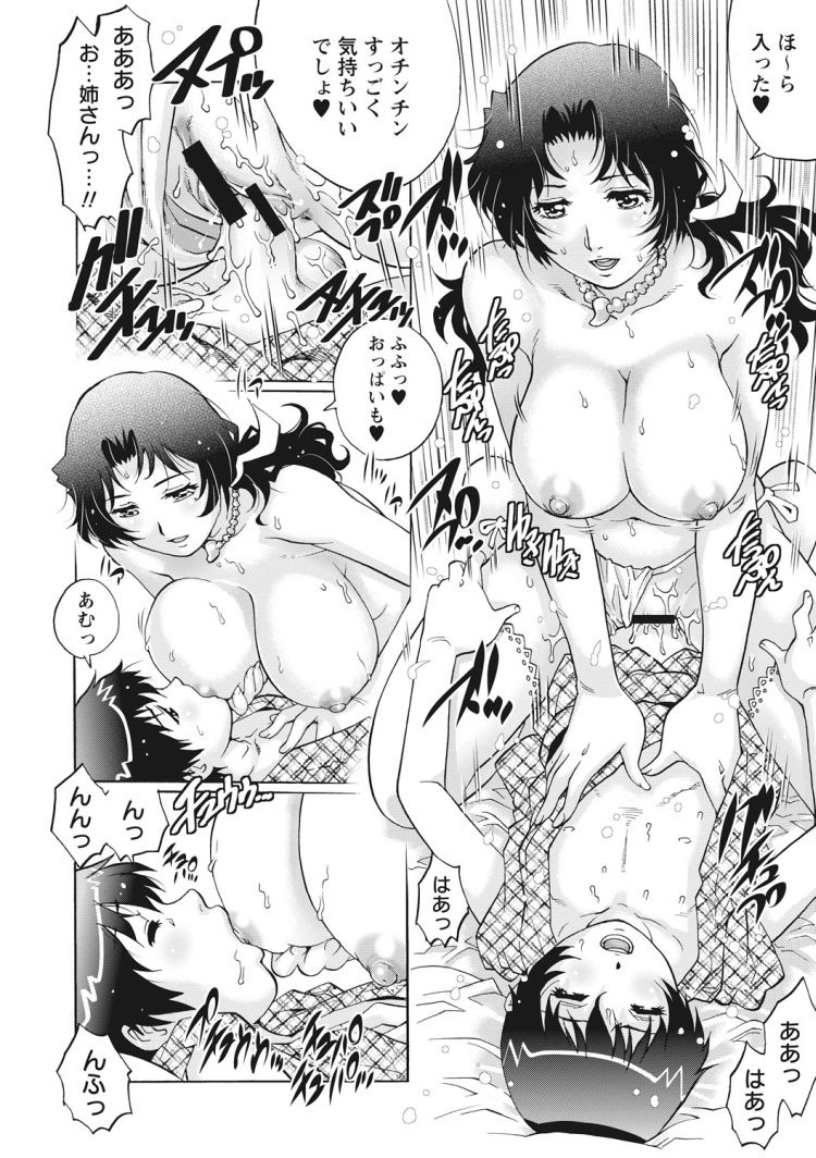 【エロ漫画】お祭りでショタがトイレを探していたらエッチなお店に入ってしまいそこに居たお姉さんがおしっこするの手伝ってくれてから童貞卒業セックスまでしてくれる!00014