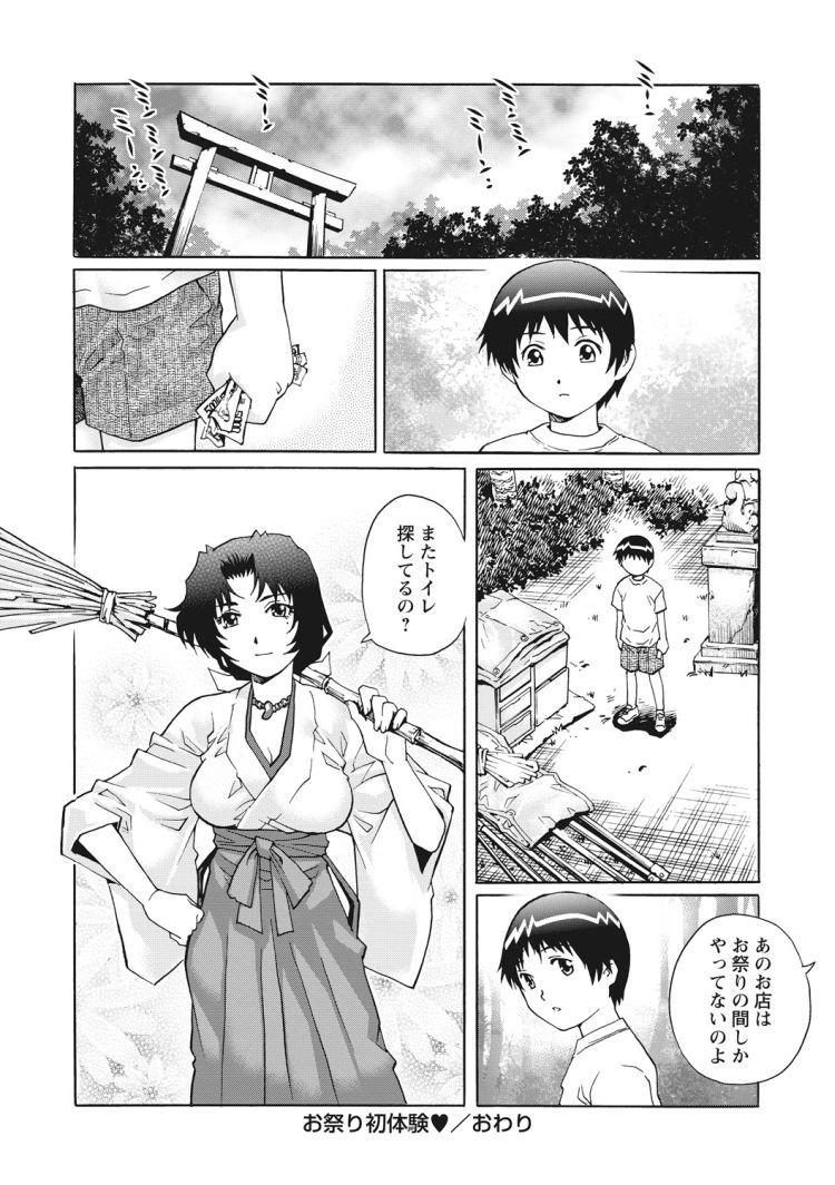 【エロ漫画】お祭りでショタがトイレを探していたらエッチなお店に入ってしまいそこに居たお姉さんがおしっこするの手伝ってくれてから童貞卒業セックスまでしてくれる!00016