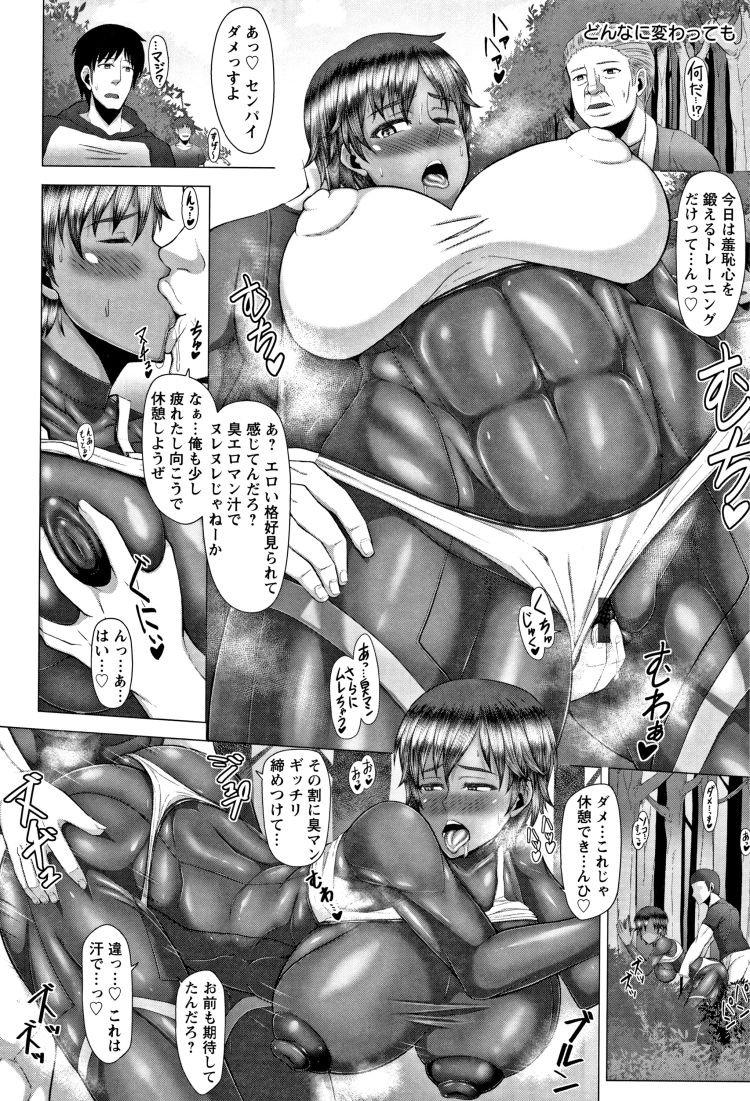 【エロ漫画】日焼け陸上部筋肉女子高生が大好きな男子の為に顧問や部員たちと変態羞恥セックスをしまくる!男子に彼女ができたと勘違いして淫乱ビッチ肉便器に堕ちてしまう!00008