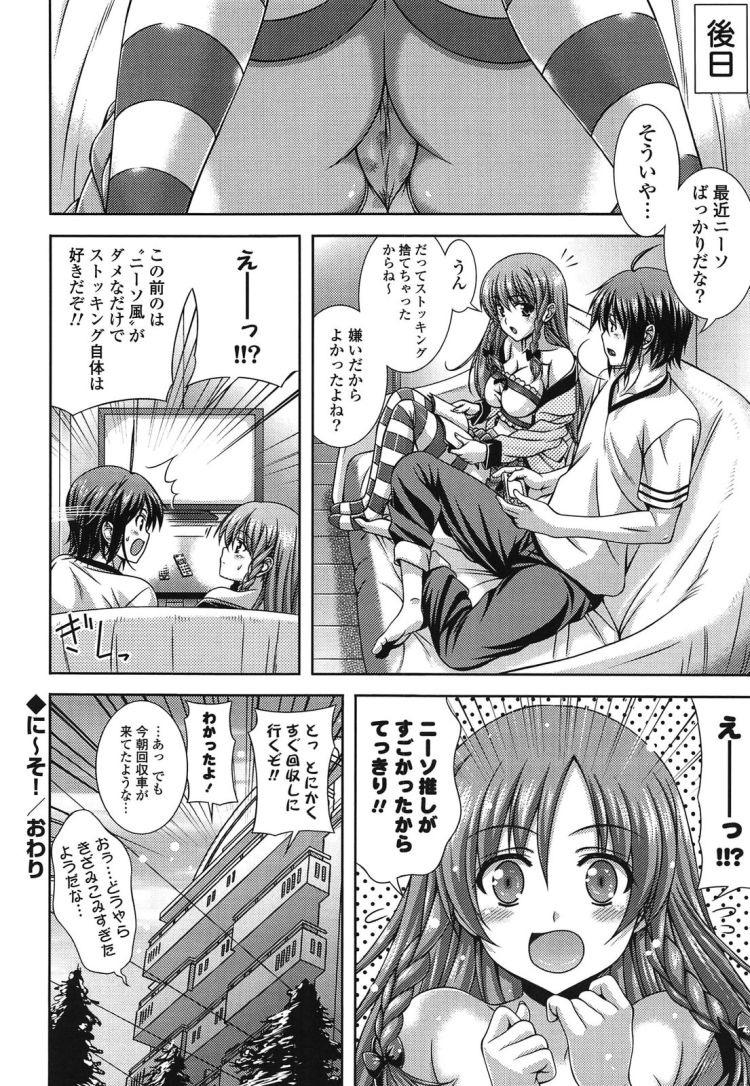 【エロ漫画】ニーソックスフェチの彼氏が彼女にニーソの良さを教えるために絶対領域生足を舐めてからニーソコキして裸ニーソでセックスして大興奮!00016