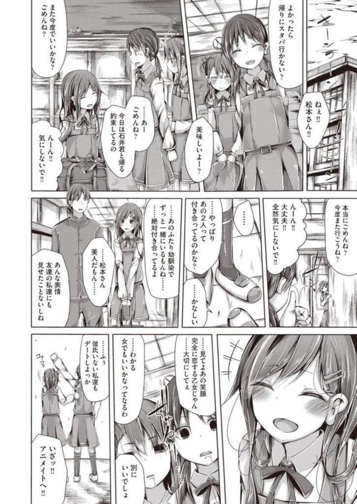 【エロ漫画】女子中学生とその彼氏が神社の裏で初キス!そして相手を思いやりながらのラブラブ初セックスもして大好きがもっと高まる!00002