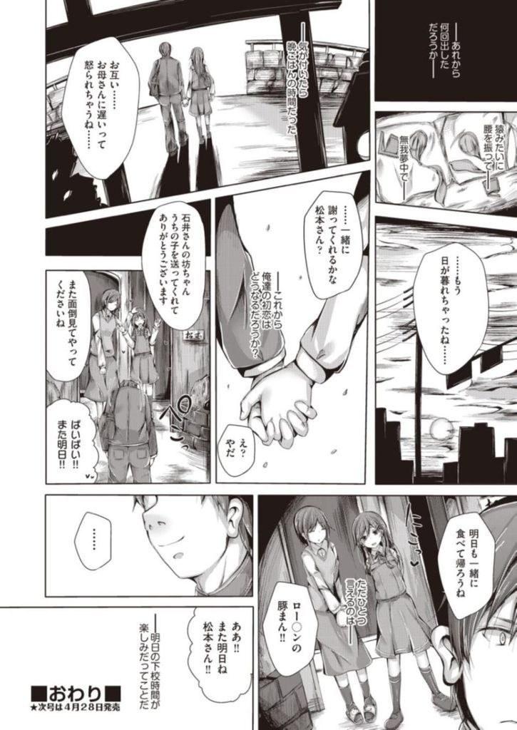 【エロ漫画】女子中学生とその彼氏が神社の裏で初キス!そして相手を思いやりながらのラブラブ初セックスもして大好きがもっと高まる!00020