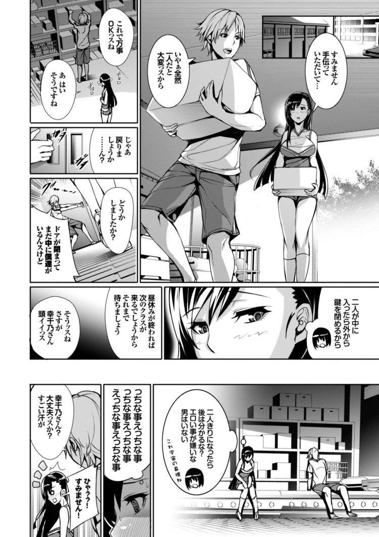 【エロ漫画】不幸体質な女子高生が男子に恋をして友達のアドバイスで体育倉庫でエッチなアピールをする!おっぱいの汗を拭いてもらってからラブラブセックスで両想い!00004