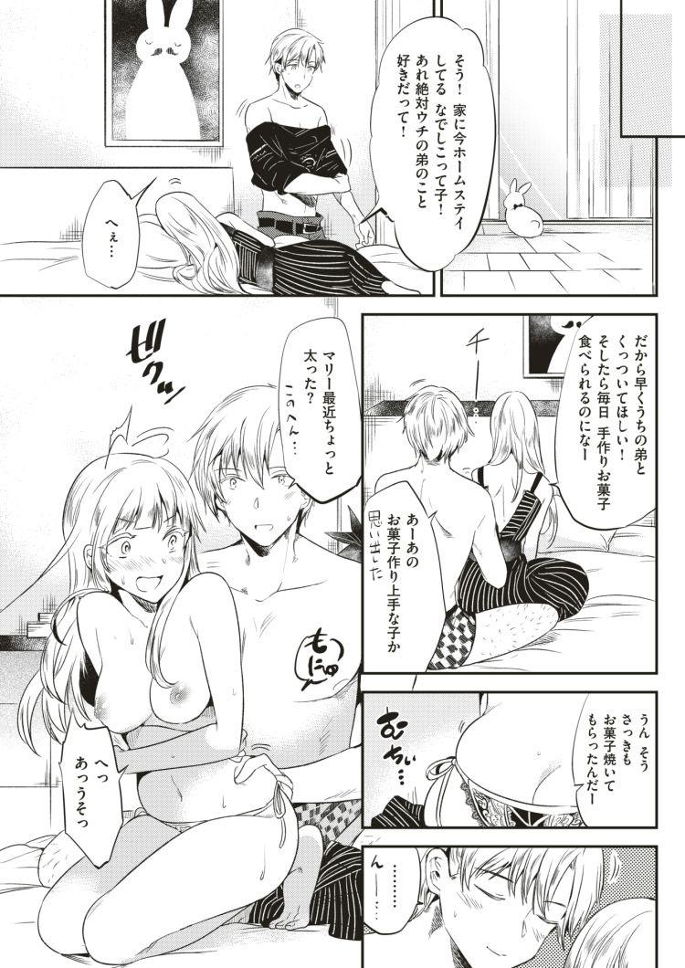 【エロ漫画】金髪外人女の子にうさぎを譲った縁で仲良くなり恋人になる!セックスしまくって褒めていくうちにその娘がどんどんエッチになりうさぎみたいな反応を見せる!00011