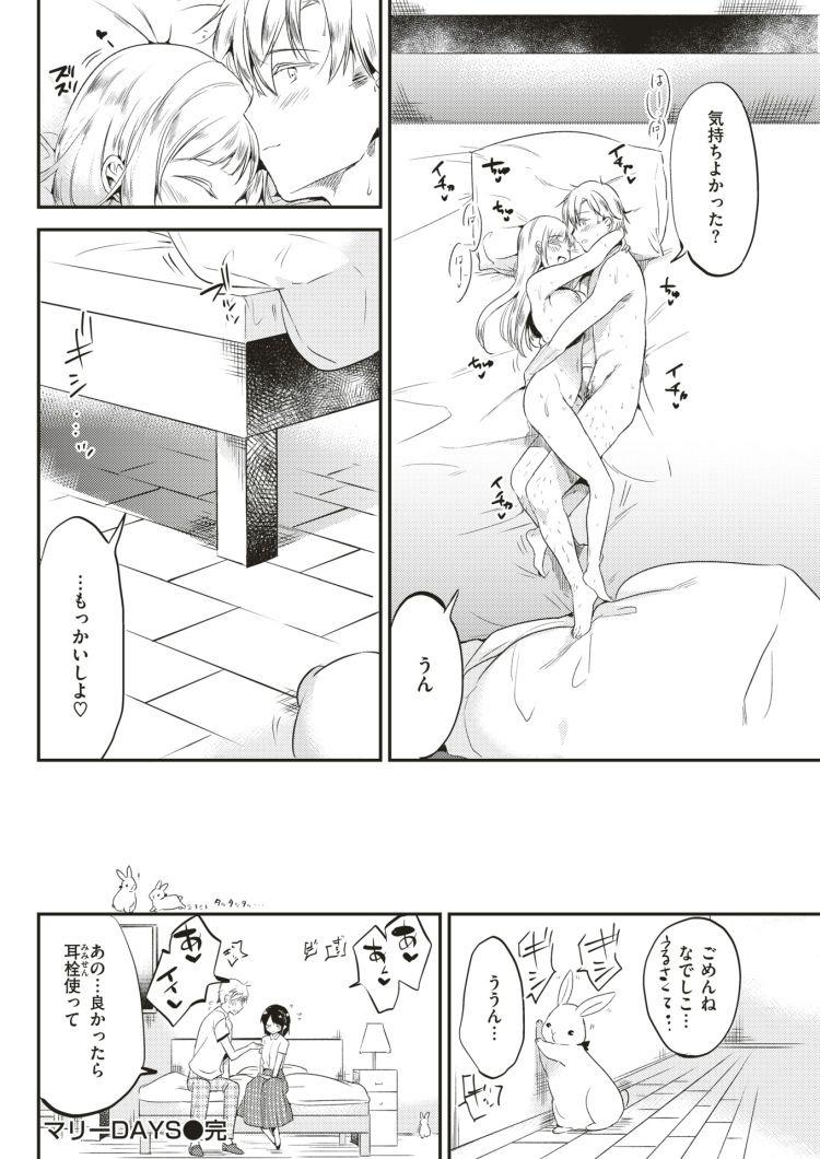 【エロ漫画】金髪外人女の子にうさぎを譲った縁で仲良くなり恋人になる!セックスしまくって褒めていくうちにその娘がどんどんエッチになりうさぎみたいな反応を見せる!00020