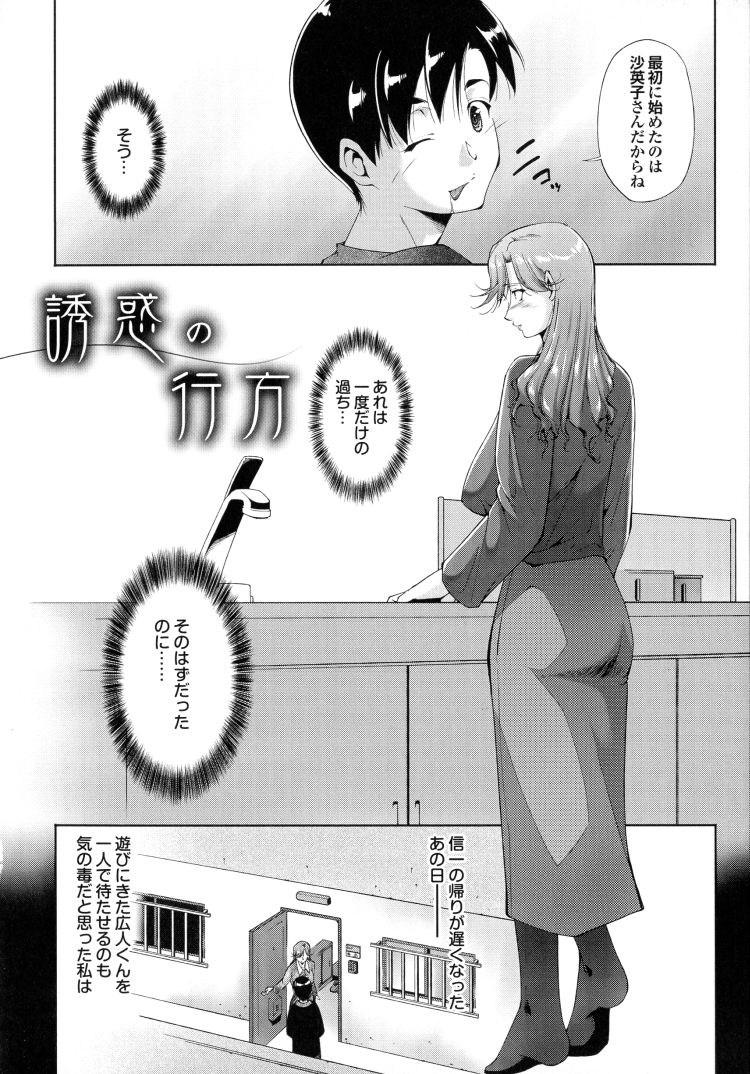 【エロ漫画】未亡人シングルマザーが息子の友達と禁断の情事!いけないとわかりつつも快楽に抗えずちんぽを貪って中出しセックスする!00002