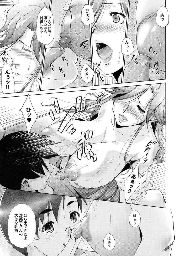 【エロ漫画】未亡人シングルマザーが息子の友達と禁断の情事!いけないとわかりつつも快楽に抗えずちんぽを貪って中出しセックスする!00009