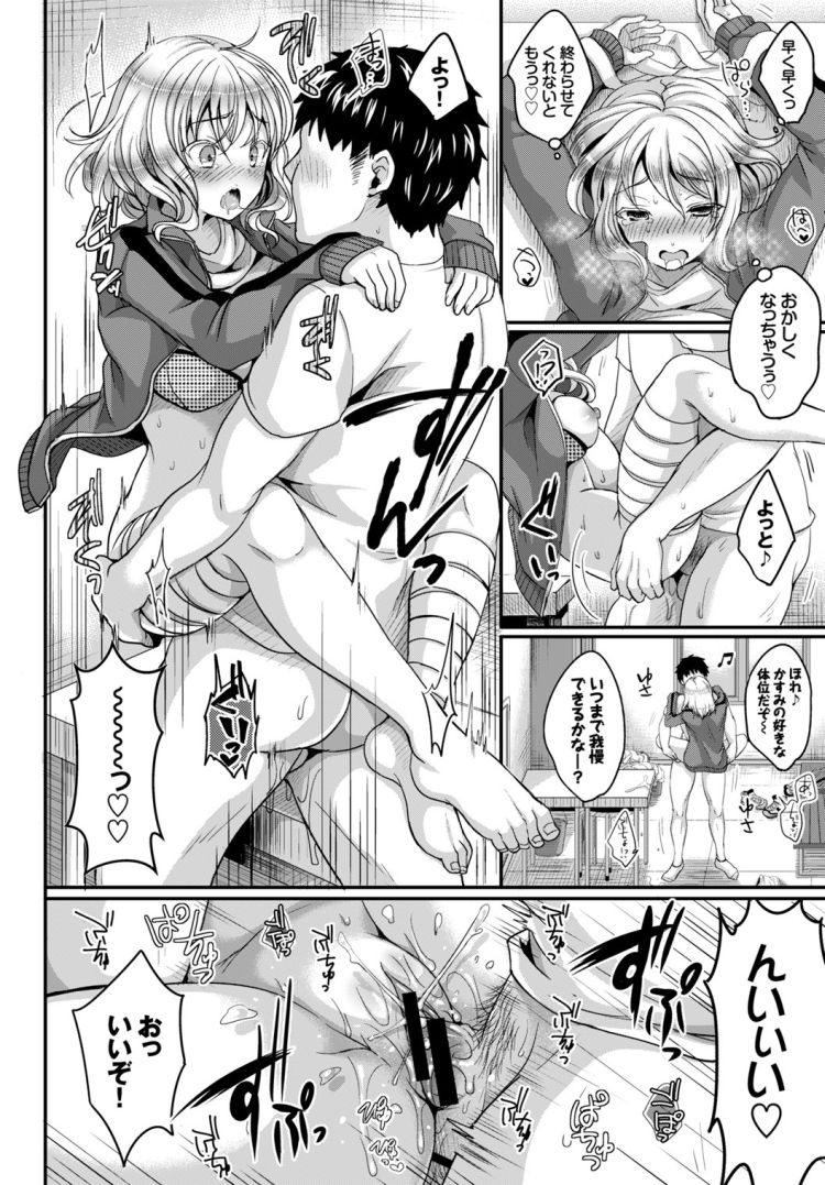 【エロ漫画】陸上部のマネージャー女子高生彼女に包帯を巻いたらエロくて部長彼氏が欲情してしまい包帯コキしてから神聖な部室で中出しセックスする!00014