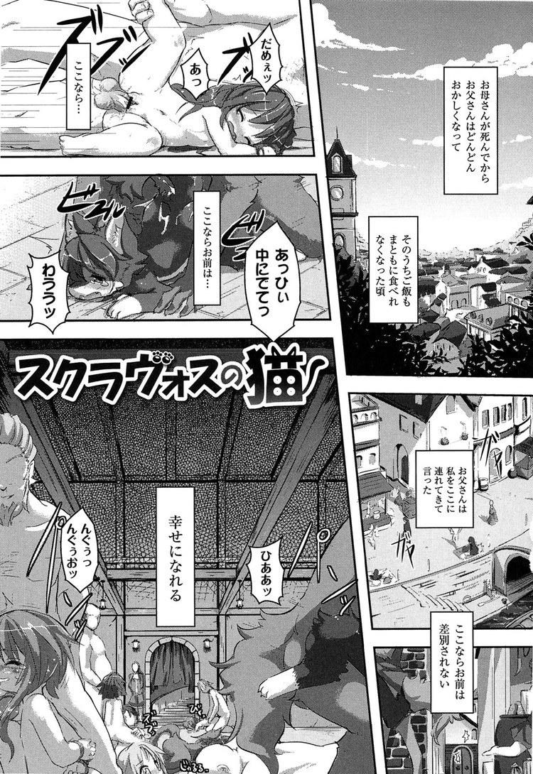 【エロ漫画】獣と人間のハーフの猫耳ロリ少女が奴隷オークションに売り出され男達に穴という穴を犯される!気が狂う程精液を浴びせられて闇堕ちしてしまう!00001