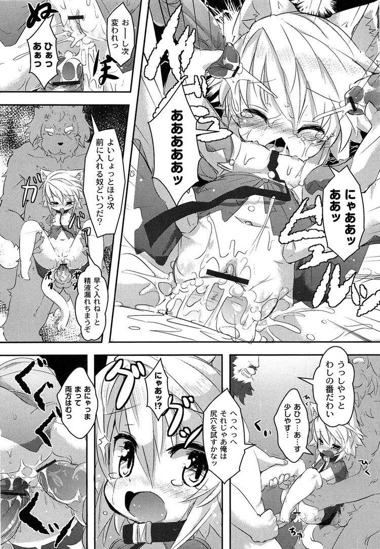 【エロ漫画】獣と人間のハーフの猫耳ロリ少女が奴隷オークションに売り出され男達に穴という穴を犯される!気が狂う程精液を浴びせられて闇堕ちしてしまう!00009