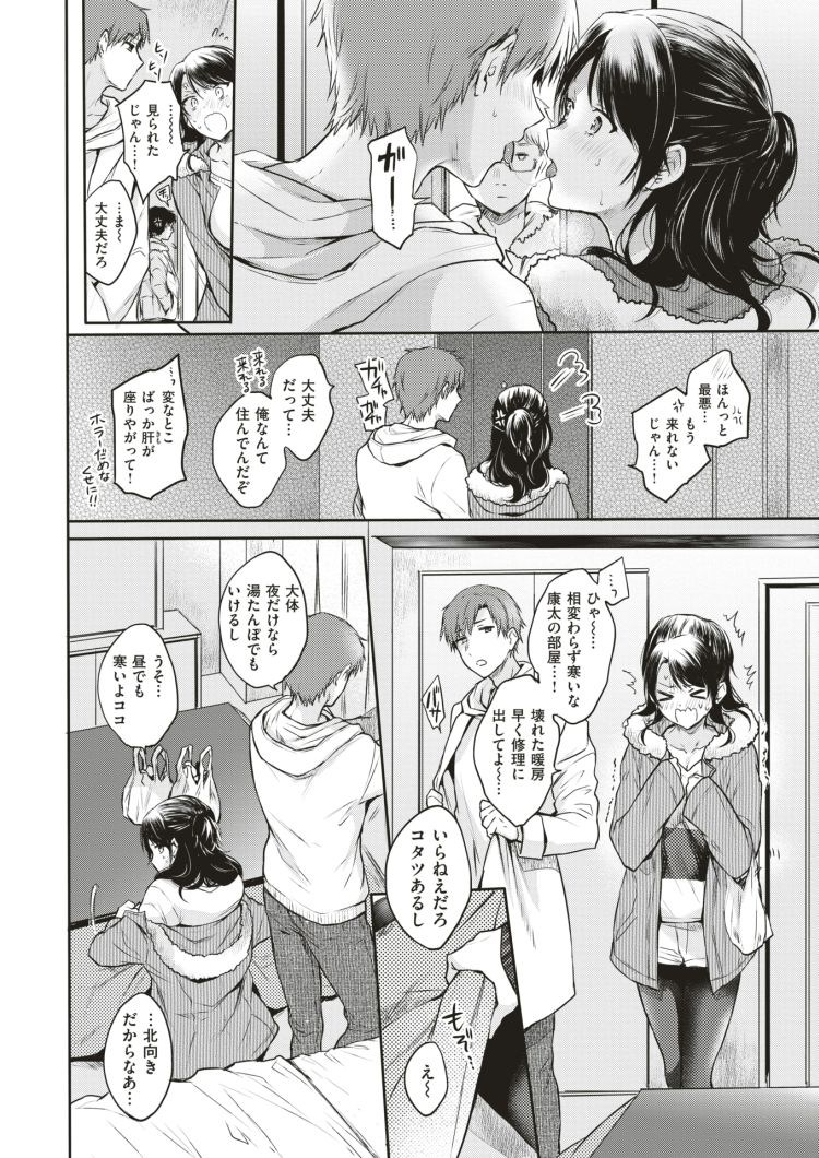【エロ漫画】可愛い彼女とお家デートで映画鑑賞!エレベーターでいちゃついてたら他の住人に見られてしまいより興奮!部屋に入ってコタツでラブラブセックスする!00006