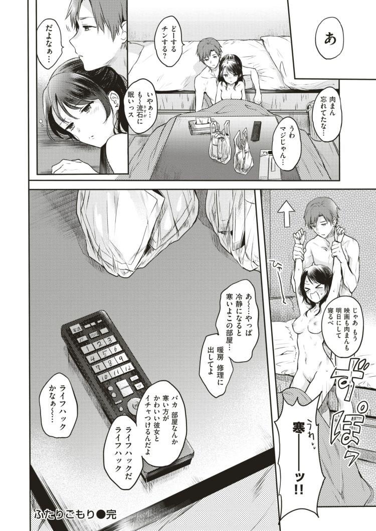 【エロ漫画】可愛い彼女とお家デートで映画鑑賞!エレベーターでいちゃついてたら他の住人に見られてしまいより興奮!部屋に入ってコタツでラブラブセックスする!00018