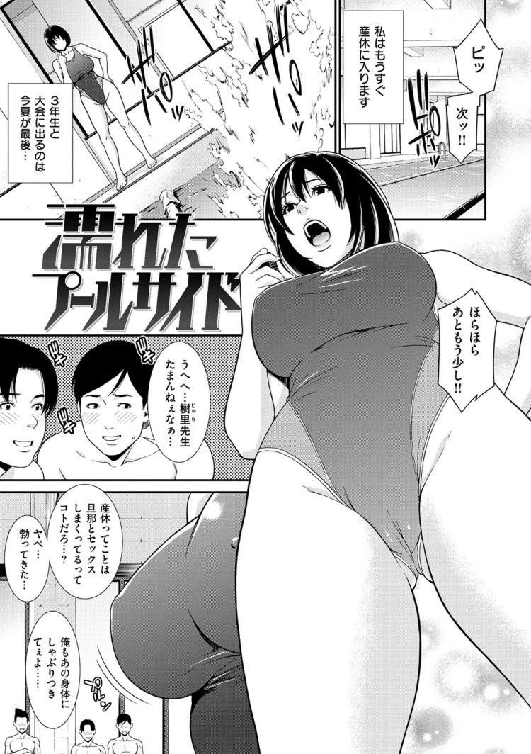 【エロ漫画】妊娠中の水泳部顧問の女教師が部員に良いタイムが出たらイイことしてあげると言うとOB男子が好タイムを出してしまったのでプールサイドで部員たちと乱交セックスする!00001