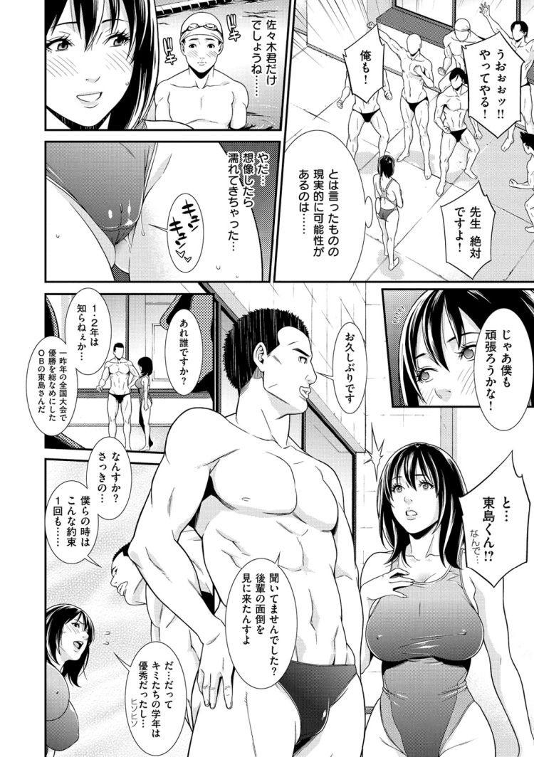 【エロ漫画】妊娠中の水泳部顧問の女教師が部員に良いタイムが出たらイイことしてあげると言うとOB男子が好タイムを出してしまったのでプールサイドで部員たちと乱交セックスする!00004