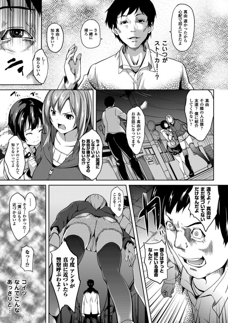 【エロ漫画】女子大生が友達のストーカーを追い払ったらその霊に取りつかれてしまい友達に襲い掛かる!そして霊の力で生えたちんぽでレイプして中出しする!00003