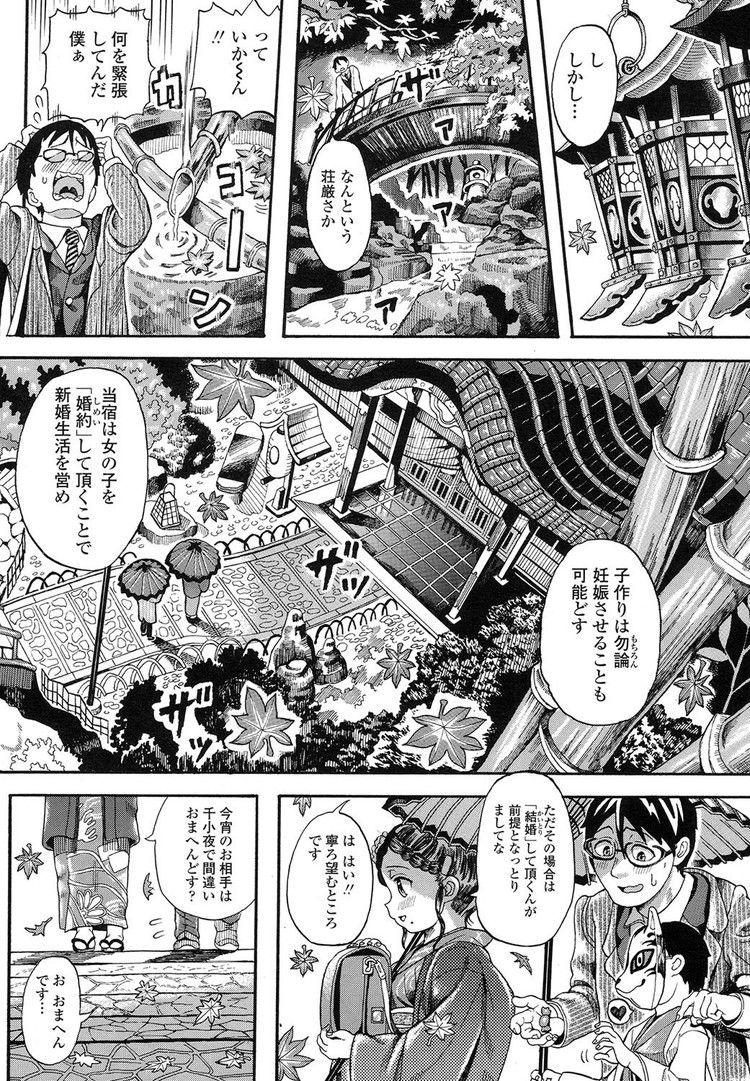 【エロ漫画】幻の宿では幼女と子作りセックスができて結婚もできる!憧れの幼女を童貞男が指名してお風呂で中出しセックスしてから部屋に戻り時間を忘れて種付する!00004